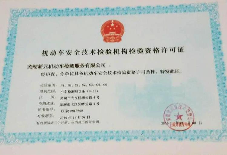 检验资格许可证